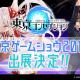 ユナイテッド、『東京コンセプション』を「東京ゲームショウ2018」に出展決定 オリジナルアクリルバッジが当たるプレゼントキャンペーンも開催