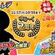 『ゆるゲゲ』でガチャ「超ゲゲゲ祭」を開催! 2周年記念のシークレットレアキャラクターが新登場