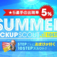 セガゲームスの『サカつくRTW』がApp Store売上ランキングでトップ30に復帰 おまけ付き「サマーピックアップスカウト!」の開催が原動力に