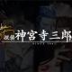 アークシステムワークス、「探偵 神宮寺三郎」シリーズのポータルアプリ『探偵 神宮寺三郎 Oldies』を配信開始 「キトの夜」など3話を配信中