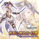 スクエニ、『ヴァルキリーアナトミア -ジ・オリジン-』で新春イベント「白き麗しの翼」を1月1日より開催…真の力を開放した「白麗のヴァルキリー」が登場!
