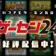 サクセス、オンラインゲームセンター「ゲーセン24」のサービス開始! オセロや上海などカジュアルゲームが遊べる!