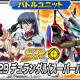 バンナム、『スーパーロボット大戦X-Ω』でイベント「イノチノウタゴエ」を開催中!
