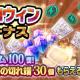 セガゲームス、『D×2 真・女神転生リベレーション』でハロウィンキャンペーン第1弾「ハッピーハロウィンログインボーナス」を開催!