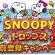 ビーライン、新作パズルゲーム『スヌーピー ドロップス』事前登録者数が開始から22時間で1万人を突破したと発表