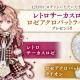 DMM GAMES、『Alice Closet』にて種村有菜特別デザイン衣装「レトロサーカス」の染色Ver.を配信開始!