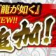セガゲームス、『龍が如くONLINE』の「桐生一馬伝」でサイの花屋登場の第6章追加 20連分ダイヤをGETできる「REBORN特別ガチャ」も実施!!