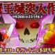 ガンホー、『ピコットキングダム』で大激戦イベント「魔王城突入作戦!」が遂に決行! 「魔王ネロ・ギガンテス」打倒を目指せ!