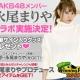 コーエーテクモ、『100万人のWinning Post』と『100万人のWinning Post Special』が元AKB48メンバーの永尾まりやさんとコラボを開催