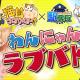 モバイルファクトリーとジープラ、『駅奪取』シリーズが『猫耳さばいばー!』とのコラボイベントを開催!