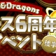 ガンホー、『パズル&ドラゴンズ』で6周年記念イベント後半を3月5日より開催! 「たまドラ」もらえるログボやSPダンジョン「魔神王の無間獄」、ゴッドフェスなど