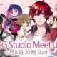 サイバーエージェントGG Studio、女性向けゲーム開発者向けイベント「GG Studio Meetup」を開催…『夢王国と眠れる100人の王子様』開発秘話も
