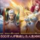 UnlockGame、全世界500万DLのMMORPG『レガシーオブデスティニー:Legacy of Destiny』を9月上旬に配信予定 事前登録を受付中