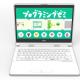 DeNA、小学生向けプログラミング学習アプリ『プログラミングゼミ』を富士通のPCヘ標準搭載 スマホ向けもリリース中