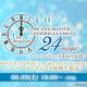 バンナム、『デレステ』で本日15時より「24magic 開催記念ガシャ」の開催を予告 「打ち上げガシャ」は明日19時から