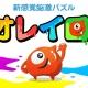 コロプラ、マス目を一色に染めていく新感覚パズルゲーム『オレイロ!』のiOS版をリリース