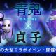 UUUMとGOODROID、『青鬼オンライン』にて夏の大型イベント「貞子コラボ」を開催! 貞子の見た目をした青鬼が出現