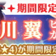 【Google Playランキング(12/5)】★4魔法少女「羽川翼」登場の『マギレコ』が9ランクアップ 『にゃんこ大戦争』はトップ30復帰