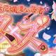 X-LEGEND、『暁のエピカ -Union Brave-』で新キャラ「【桜花爛漫な忍者】スズ」(CV:佳村はるかさん)が登場 ダイヤを獲得できるイベントも