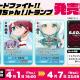 ブシロード、『バンドリ!』のエイプリルフール企画から生まれた「カードファイト!! お姉ちゃん!」トランプを期間限定で発売!