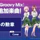 ブシロードとDonuts、『D4DJ Groovy Mix』でカバー楽曲「男の勲章」を追加! CDTV特別編と連動!
