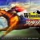 コーエーテクモ、『Winning Post スタリオン』で「内田博幸騎手」「蛯名正義騎手」の追加を含むアップデート第一弾を実施