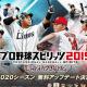 KONAMI、『プロ野球スピリッツ2019』で11月6日にアップデートを実施 選手データの更新やスカウトにシーズン2選手の追加など