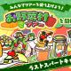 サイバーステップ、『さわって!ぐでたま』で「お野菜村ツアー」ラストスパートキャンペーンを開催!