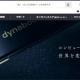 東芝のDynabookが「Dynabook株式会社」として新たなスタート!