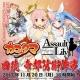 ゆずソフトとバレット、美少女陰陽師RPG『カコ☆タマ』が「アサルトリリィ」「ニパ子」とのコラボを11月20日より実施