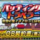 KONAMI、『プロ野球スピリッツA』でイベント「バッティングトラベラー 世界の果てまでかっとばせ!」を開催!