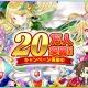 スクエニ、『協力クイズ RPG マギメモ』でプレイヤー数20万人突破を記念した3大キャンペーンを開催