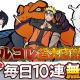 ファンプレックス、『NARUTO -ナルト- 忍コレクション 疾風乱舞』でiOS版の3周年突破記念キャンペーンを実施 期間中は毎日初回10連が無料に