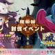 セガ、『リゼロス』で新イベント「魔術師討伐イベント」を10月14日のメンテナンス終了より開催!