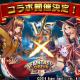 Rekoo Japan、『ファンタジードライブ』がスーパーアプリの『ライバルアリーナVS』とのコラボイベントを開催!