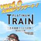ジェイコンテンツ、『プラチナ・トレイン』ver4.0大型アップデートでJR九州車両&路線を実装 イベント「プラトレ★ワンフェス」を追加