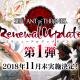 スクエニ、『サーヴァント オブ スローンズ』にてリニューアルアプデ第1弾を11月末に実施決定! 11日の公式生放送でその全貌を一挙公開