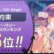 ブシロードとCraft Egg、Roseliaの10thシングル「約束」のオリコン週間5位を記念して『ガルパ』で「スター」100個プレゼント