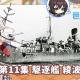 Yostar、『アズールレーン』のWEB動画コンテンツ『三笠大先輩と学ぶ世界の艦船』の第11集公開! 駆逐艦「綾波」を紹介!