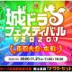 アソビズム、『城とドラゴン』で「城ドラフェスティバル 2020 東京大会・本戦」を本日開催!