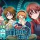 バンダイナムコゲームス、『バディ・コンプレックス』でイベント「知略対決 眼鏡の戦術家集結!」を開始 ゾギリアによる侵攻から日本を防衛せよ!