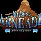 CoCoRond、カードデッキ構築+ローグライクRPG『崩落のCARNEADES』の事前登録を開始! キャラデザインにフライ氏、メイン楽曲制作に伊藤賢治氏を起用