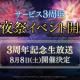 ネットマーブル、『リネージュ2 レボリューション』で3周年前夜祭イベントを開催!