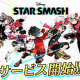 ミクシィ、『STAR SMASH(スタースマッシュ)』を本日より配信開始! ログインボーナスの開催やテレビCM放映も開始