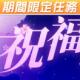 西山居、『ガール・カフェ・ガン』にて新イベント「ドキドキワンダーランド 後章」を開催!