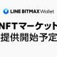 LVC、NFTの取引ができる「NFTマーケット」を提供決定…二次流通市場を構築しユーザー間での取引で付加価値が高まる場を目指す