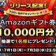 ジュピット、『剣と天秤のディテクタシー』でAmazonギフト券1万円分が当たるフォロー&RTキャンペーン第1弾を開始!