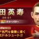 セガゲームス、『プロサッカークラブをつくろう! ロード・トゥ・ワールド』で日本を代表するレジェンド・中田英寿氏が登場する「ピックアップスカウト」を開催!