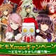 アソビモ、3000円分のGooglePlay/iTunesカードが当たる「アソビモ 2016 クリスマスキャンペーン~ビモサンタからの贈り物~」を開催