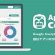 FULLER、開発者・パブリシャー向け自社アプリ分析ツール「App Ape Console」の無料提供を開始 「Google Analytics」との連携が可能